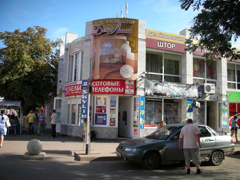 Г Ейск Магазин